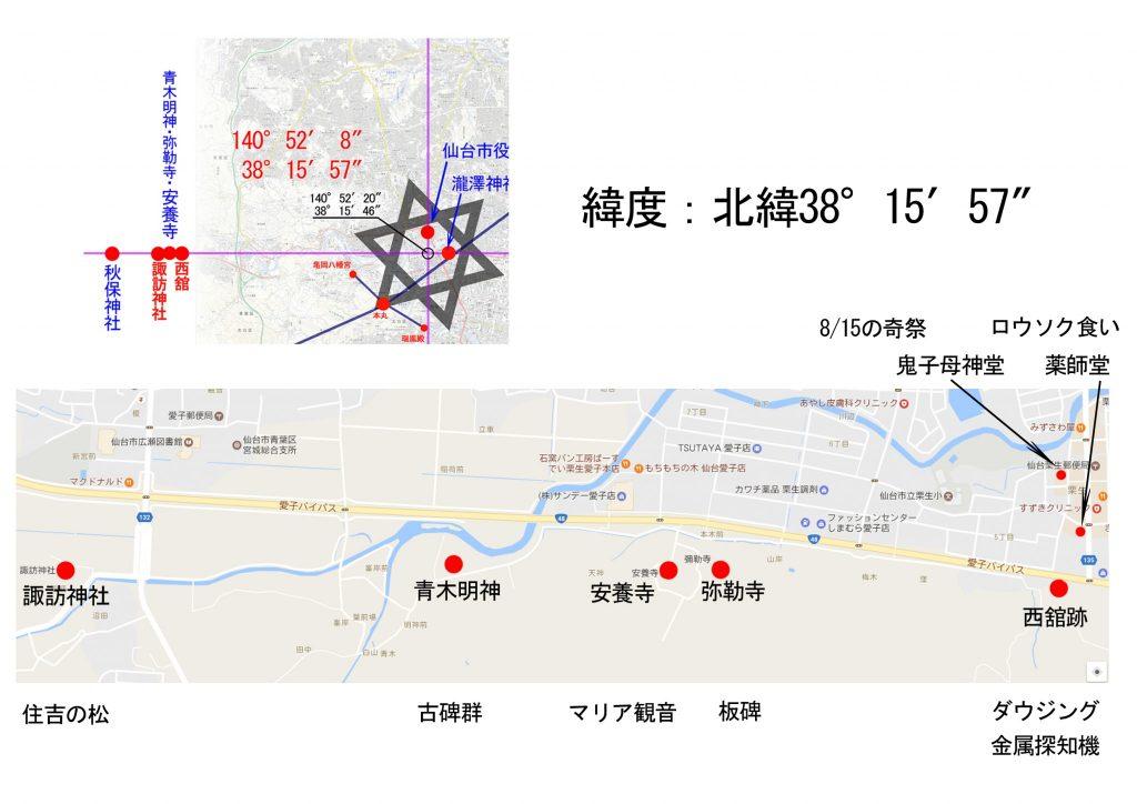 34、愛子拡大地図