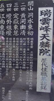 15五郎八姫御霊屋