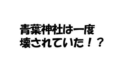 青葉神社の元宮~なとりのひと