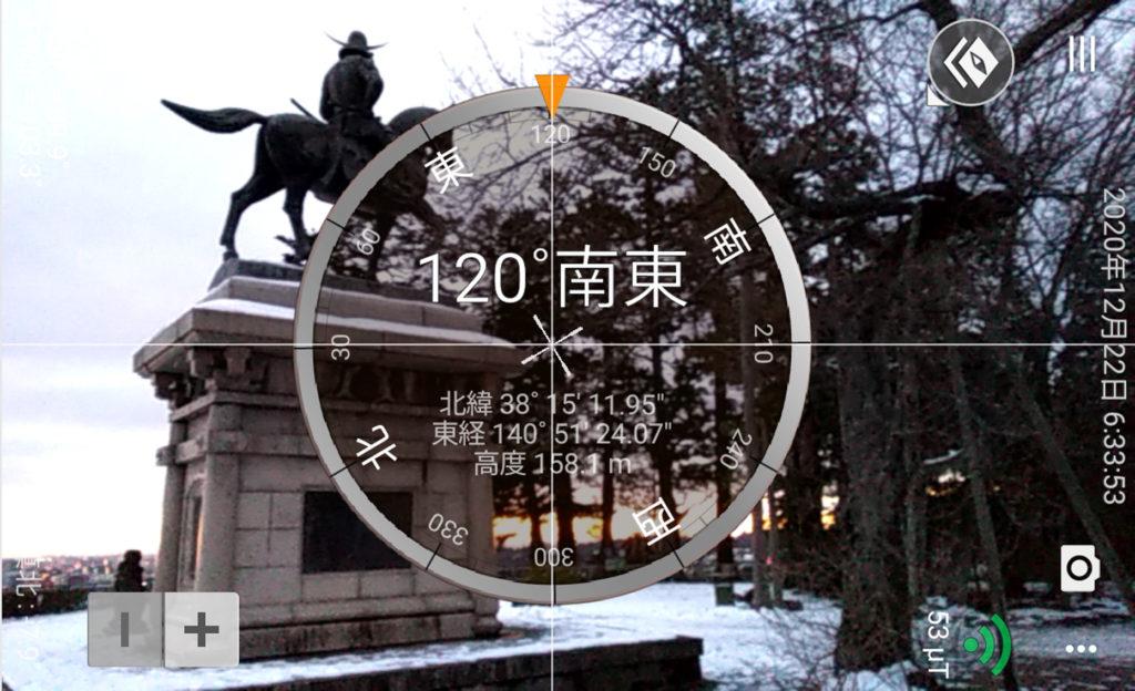 compass_20201222_063353